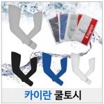 카이란쿨토시/아이스쿨토시/냉감토시/UV차단