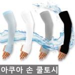 플씨드 아쿠아 손쿨토시