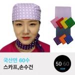 국산 면30수 땡땡이 스카프,손수건(60)