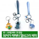 [주문제작]캐릭터 열쇠고리(3D)
