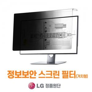 LG전자 원단사용/정보보안/정보보호/노트북 액정보호 스크린 필터/15인치(355*230mm)