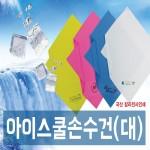 국산 쿨손수건(대/60)칼라인쇄무료
