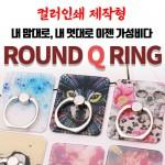 제작형 라운드큐링/스마트링/휴대폰거치대