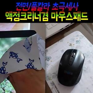 초극세사 액정크리너겸 마우스패드