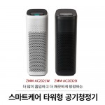 짐머만 공기청정기 AC2021W/AC2032B