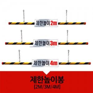 제한높이봉(2M,3M,4M)