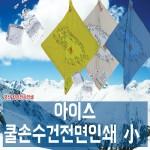 국산 쿨손수건(소/50)전면인쇄무료