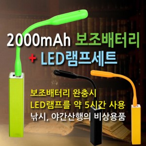 보조배터리2000mAh+LED램프 세트대량구매 주문제작 리튬이온 미니 멀티 핸드폰충전 충전기 휴대폰보조배터리 휴대용라이트 LED라이트 손전