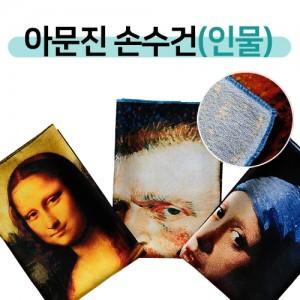 명화스카프,손수건,아문진, 전사인물60