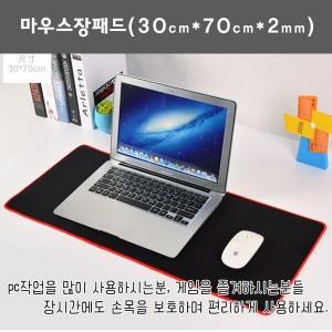 마우스장패드(30cm x70cm x2mm) 마우스패드.키보드패드