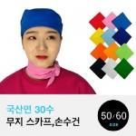 국산 면무지30수스카프,손수건(50)