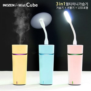 [LED미니가습기]이노젠 3in1 i-mist CUBE