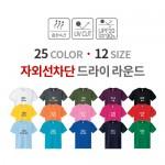 기능성 이중메쉬 라운드 티셔츠 /성인,아동