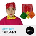 국산 면30수 아메바스 스카프,손수건(50)