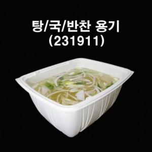 반찬용기 / 2중실링 / 탕류/ 국 용기 P231911 (1박스 360개)