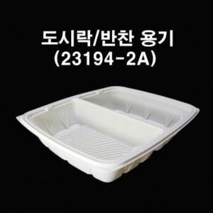 반찬용기 / 2중실링 / 도시락/반찬 용기 P23194-2A (1박스 600개)