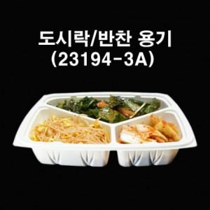반찬용기 / 2중실링 / 도시락/반찬 용기 P23194-3A (1박스 600개)