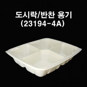 반찬용기 / 2중실링 / 도시락/반찬 용기 P23194-4A (1박스 600개)