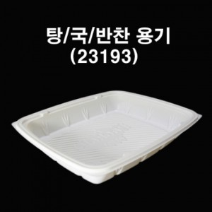 반찬용기 / 2중실링 / 탕류/ 국 용기 P23193 (1박스 600개)