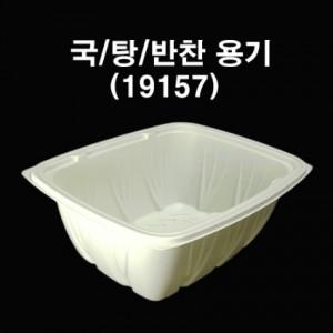 반찬용기 / 2중실링 / 탕류/ 국 용기 P19157 (1박스 900개)