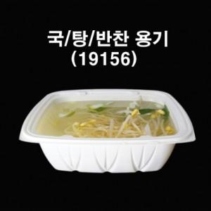 반찬용기 / 2중실링 / 탕류/ 국 용기 P19156 (1박스 900개)
