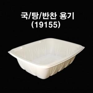 반찬용기 / 2중실링 / 탕류/ 국 용기 P19155 (1박스 900개)