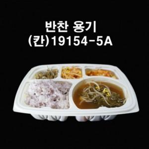 반찬용기 / 2중실링 / 도시락/ 반찬 용기 (P19154-5A)