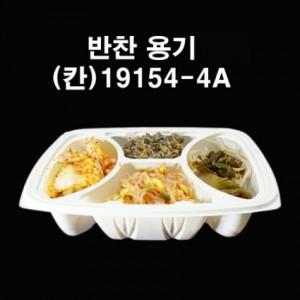 반찬용기 / 2중실링 / 도시락/ 반찬 용기 (P19154-4A)