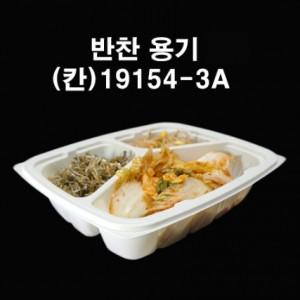 반찬용기 / 2중실링 / 도시락/ 반찬 용기 P19154-3A (1박스 900개)