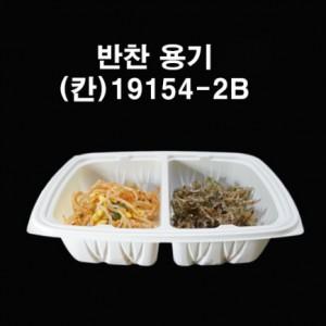반찬용기 / 2중실링 / 도시락/ 반찬 용기 P19154-2B (1박스 900개)