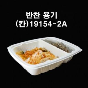 반찬용기 / 2중실링 / 도시락/ 반찬 용기 (P19154-2A)