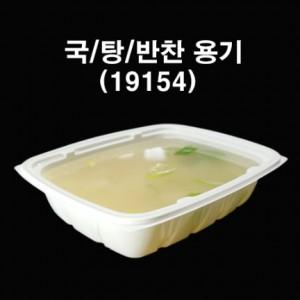 반찬용기 / 2중실링 / 냉면/ 칼국수 P19154 (1박스 900개)