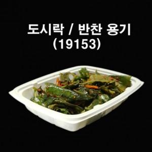 반찬용기 / 2중실링 / 냉면/ 칼국수 P19153 (1박스 900개)