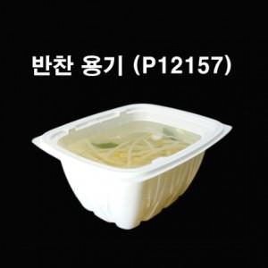반찬용기 / 2중실링 / 반찬 용기 (P12157)
