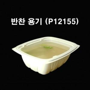 반찬용기 / 2중실링 / 반찬 용기 P12155 (1박스 1500개)