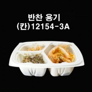 반찬용기 /  2중실링 / 반찬 용기 (P12154-3A)