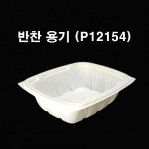 반찬용기 / 2중실링 / 반찬 용기 P12154 (1박스 1500개)