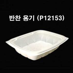 반찬용기 / 2중실링 / 반찬 용기 P12153 (1박스 1500개)