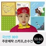 국산 면30수주문제작스카프,손수건(50)