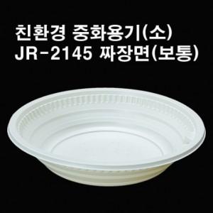 친환경 중화용기(소) JR-2145/짜장면(보통) (1박스 440개)