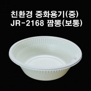 친환경 중화용기 원형(중) JR-2168/짬뽕(보통) (1박스 420개)