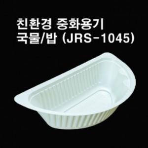 친환경 중화용기 국물/밥 JRS-1045 (1박스 1600개)