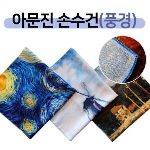 명화스카프,손수건,아문진, 전사풍경60