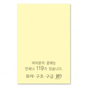 점착메모지_일반형_5076(먹인쇄)가격:104원