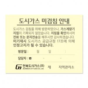 점착메모지_일반형_10076(먹인쇄)가격:162원