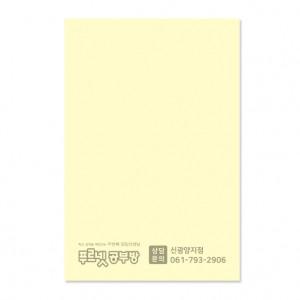 점착메모지_일반형_100150(먹인쇄)가격:265원