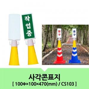 CS103 사각콘표지