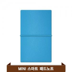 MINI 스마트 패드노트(하늘색)