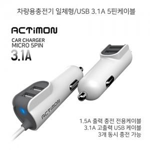 엑티몬 차량용충전기 일체형/USB2구 3.1A 5핀케이블