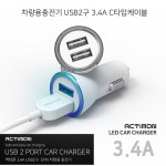 엑티몬 차량용고속충전기 USB2구 3.4A C타입케이블